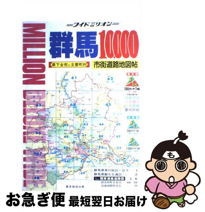 【中古】 群馬10,000市街道路地図帖 / 東京地図出版 / 東京地図出版 [大型本]【ネコポス発送】
