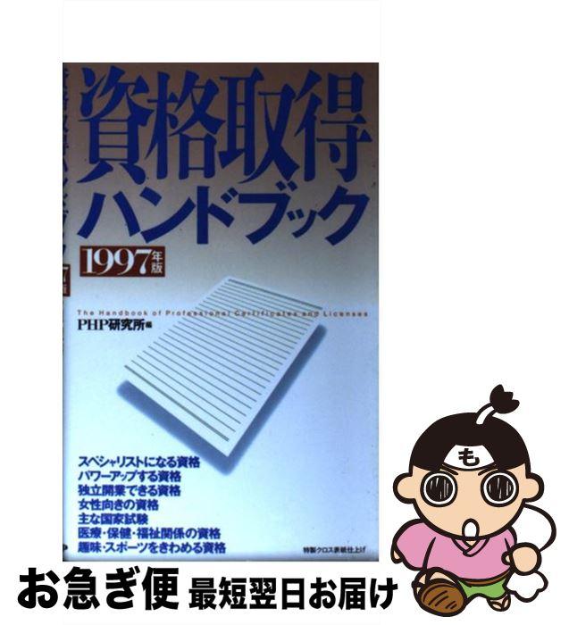 【中古】 資格取得ハンドブック 1997年版 / PHP研究所 / PHP研究所 [新書]【ネコポス発送】