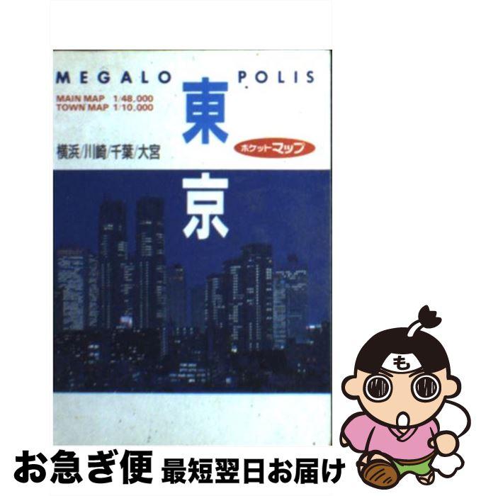 【中古】 Megalopolis東京 / 人文社 / 人文社 [単行本]【ネコポス発送】