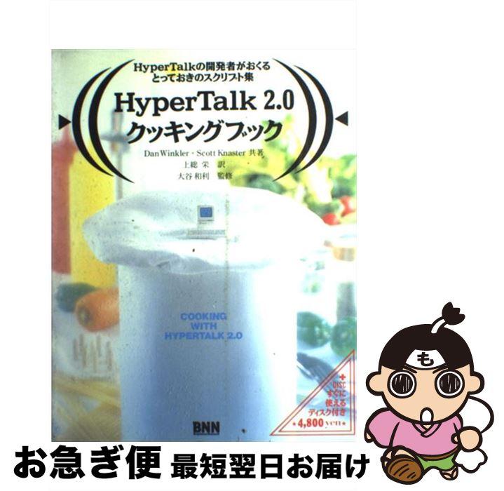 【中古】 HyperTalk 2.0クッキングブック HyperTalkの開発者がおくるとっておきのスク / Dan Winkler, Scott Knaster, 上総 栄 / ビー・エヌ・エ [大型本]【ネコポス発送】