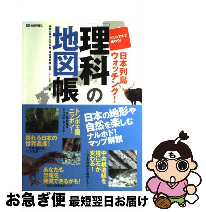 【中古】 「理科」の地図帳 ビジュアルで味わう!日本列島ウォッチング! / イーメディア / 技術評論社 [大型本]【ネコポス発送】