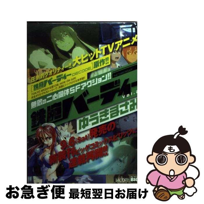 【中古】 鉄腕バーディー 2 / ゆうき まさみ / 小学館 [ムック]【ネコポス発送】