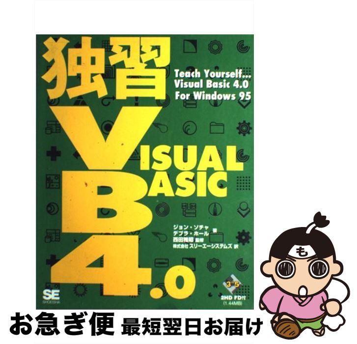 【中古】 独習Visual Basic4.0 / ジョン ソチャ / 翔泳社 [単行本]【ネコポス発送】