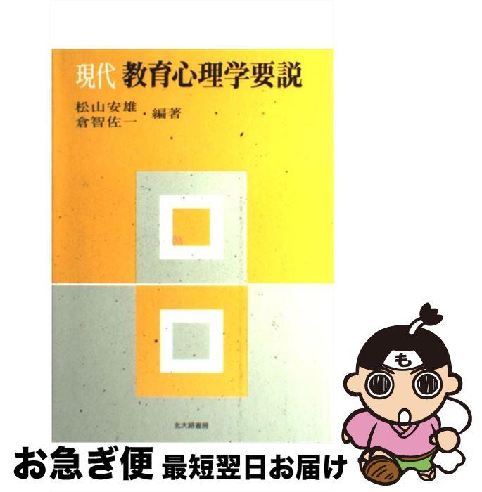 【中古】 現代教育心理学要説 / 松山 安雄 / 北大路書房 [単行本]【ネコポス発送】