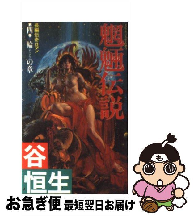 【中古】 魍魎伝説 第4巻 / 谷 恒生 / 双葉社 [新書]【ネコポス発送】