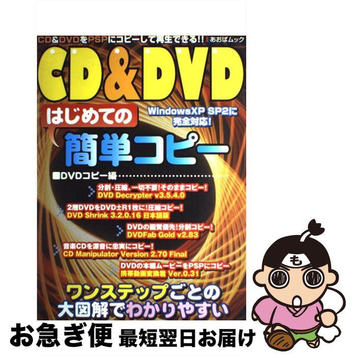 【中古】 CD & DVDはじめての簡単コピー CD & DVDをPSPにコピーして再生できる! / バウスターン / バウスターン [ムック]【ネコポス発送】