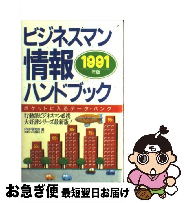 【中古】 ビジネスマン情報ハンドブック 1991年版 / PHP研究所 / PHP研究所 [新書]【ネコポス発送】