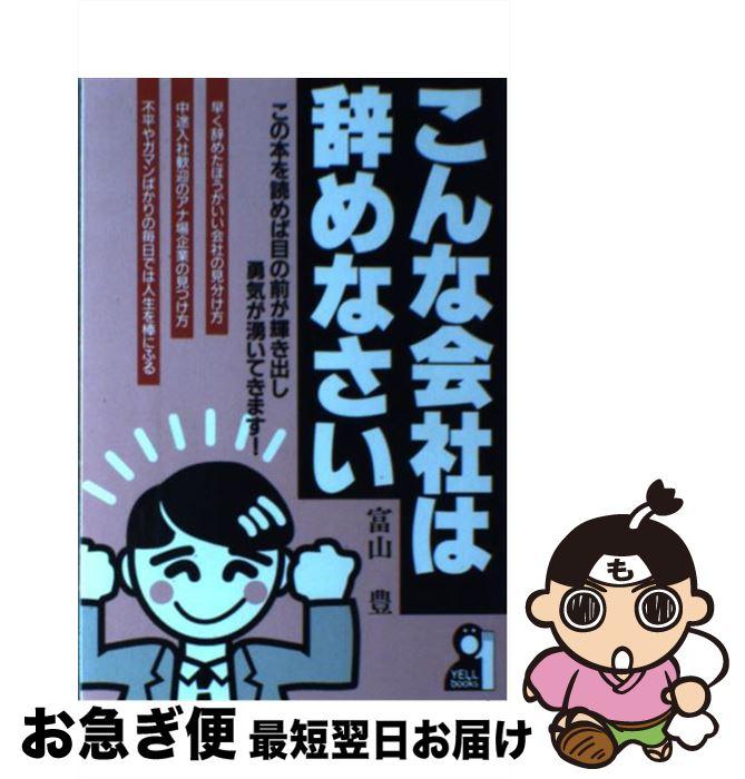 【中古】 こんな会社は辞めなさい / 富山 豊 / エール出版社 [単行本]【ネコポス発送】