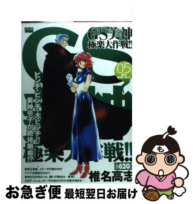 【中古】 GS美神極楽大作戦!! 5 / 椎名 高志 / 小学館 [コミック]【ネコポス発送】