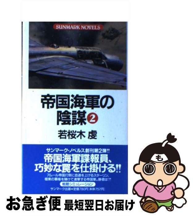 【中古】 帝国海軍の陰謀 2 / 若桜木 虔 / サンマーク出版 [新書]【ネコポス発送】