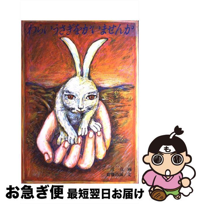 【中古】 わらいうさぎをかいませんか / 斎藤 浩誠 / 福武書店 [大型本]【ネコポス発送】
