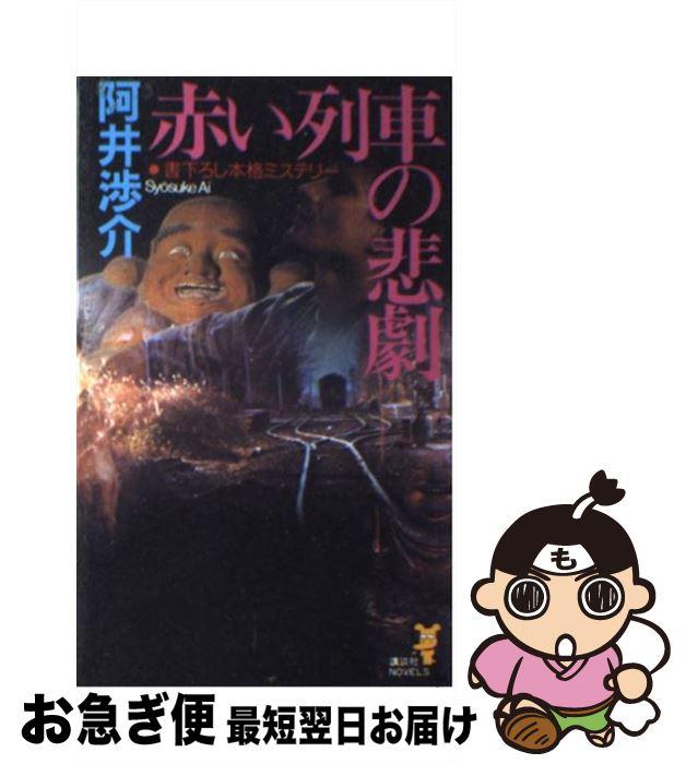 ネット限定】 【中古】 赤い列車の悲劇 駅消失。列車迷走! 本格 ...
