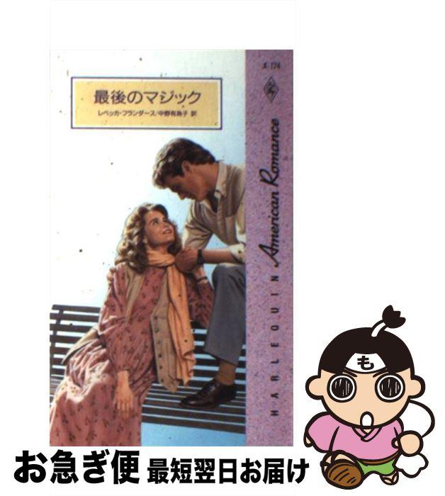 【中古】 最後のマジック / レベッカ フランダース / ハーレクイン [新書]【ネコポス発送】