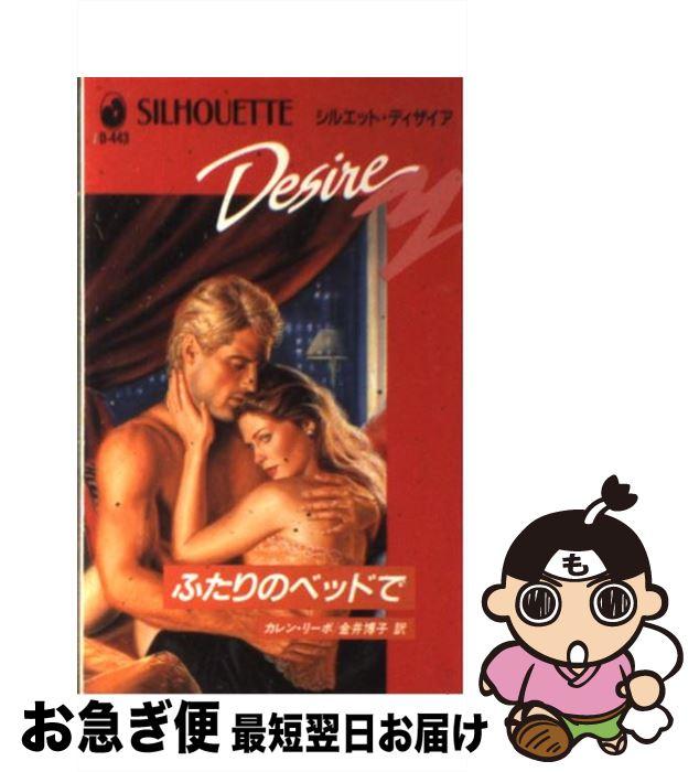 【中古】 ふたりのベッドで / 金井 博子 / ハーレクイン [新書]【ネコポス発送】