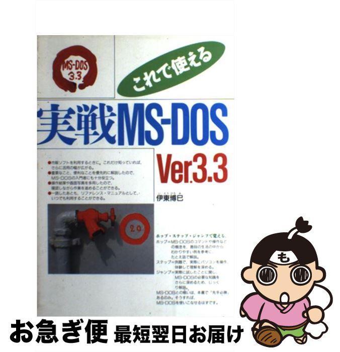 【中古】 これで使える実戦MSーDOS Ver.3.3 / 伊東 博巳 / 西東社 [単行本]【ネコポス発送】