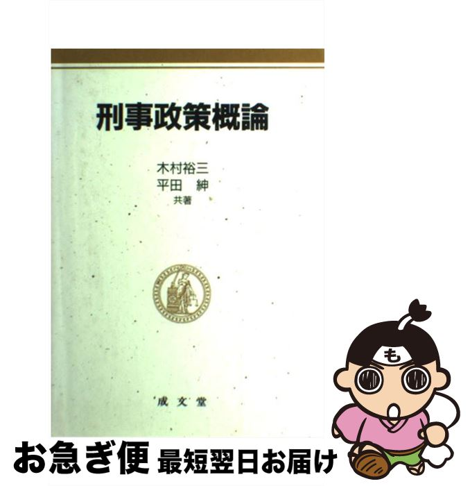 【中古】 刑事政策概論 / 木村 裕三 / 成文堂 [単行本]【ネコポス発送】