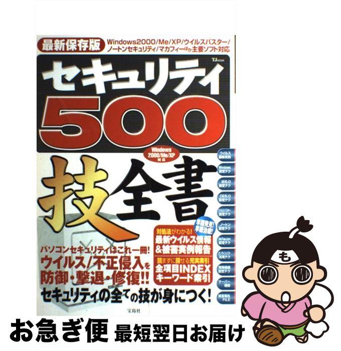 【中古】 セキュリティ500技全書 Windows 2000/Me/XP対応 / 宝島社 / 宝島社 [ムック]【ネコポス発送】