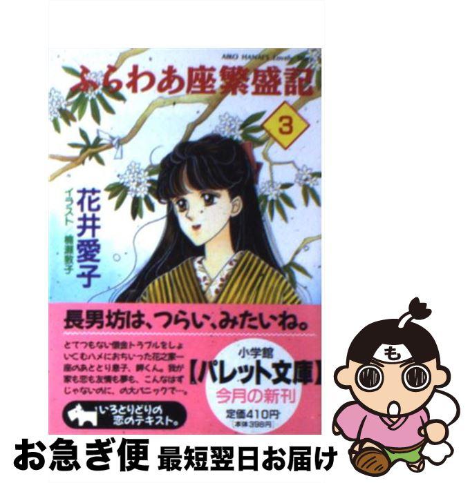 【中古】 ふらわあ座繁盛記 3 / 花井 愛子 / 小学館 [文庫]【ネコポス発送】