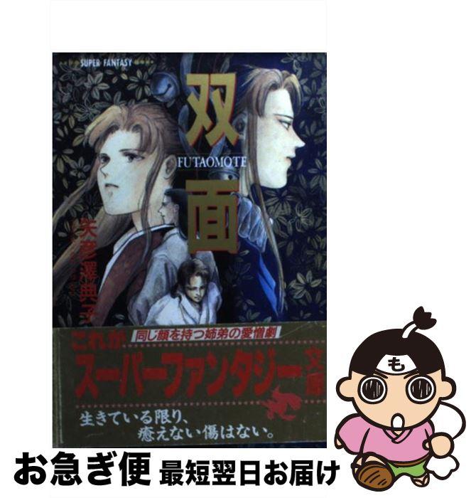 【中古】 双面 / 矢彦沢 典子 / 集英社 [文庫]【ネコポス発送】