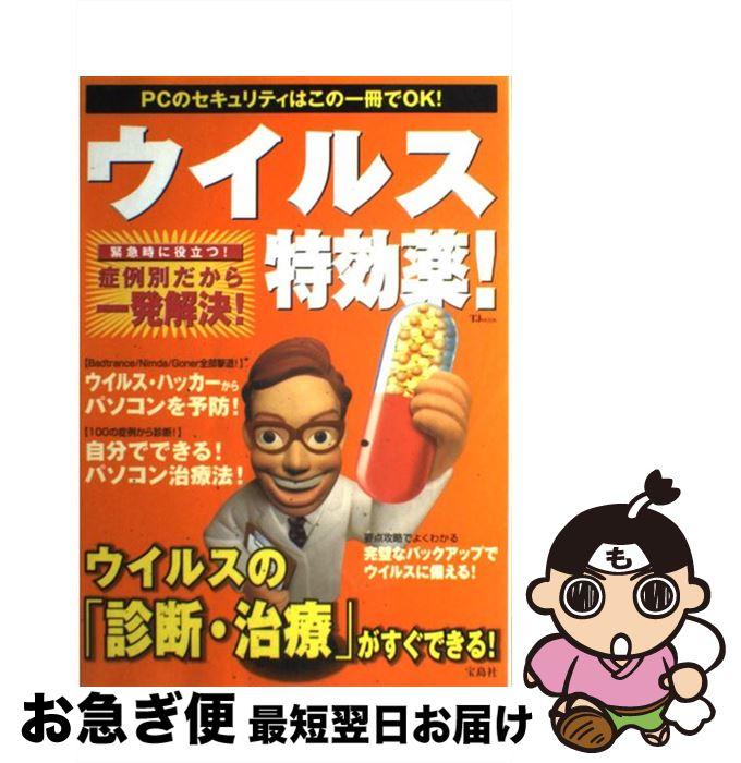 【中古】 ウイルス特効薬! PCのセキュリティはこの一冊でOK! / 宝島社 / 宝島社 [ムック]【ネコポス発送】