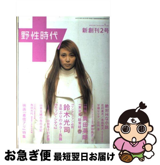 【中古】 野性時代 002 / KADOKAWA / KADOKAWA [ムック]【ネコポス発送】