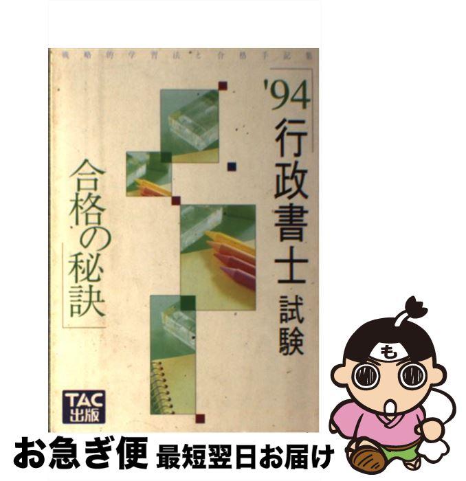 【中古】 行政書士試験合格の秘訣 戦略的学習法と合格手記集 '94 / TAC合格の秘訣編集部 / TAC出版 [単行本]【ネコポス発送】