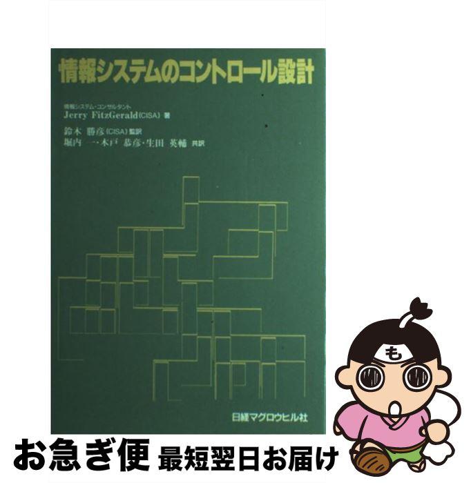 【中古】 情報システムのコントロール設計 / 日経BP / 日経BP [単行本]【ネコポス発送】