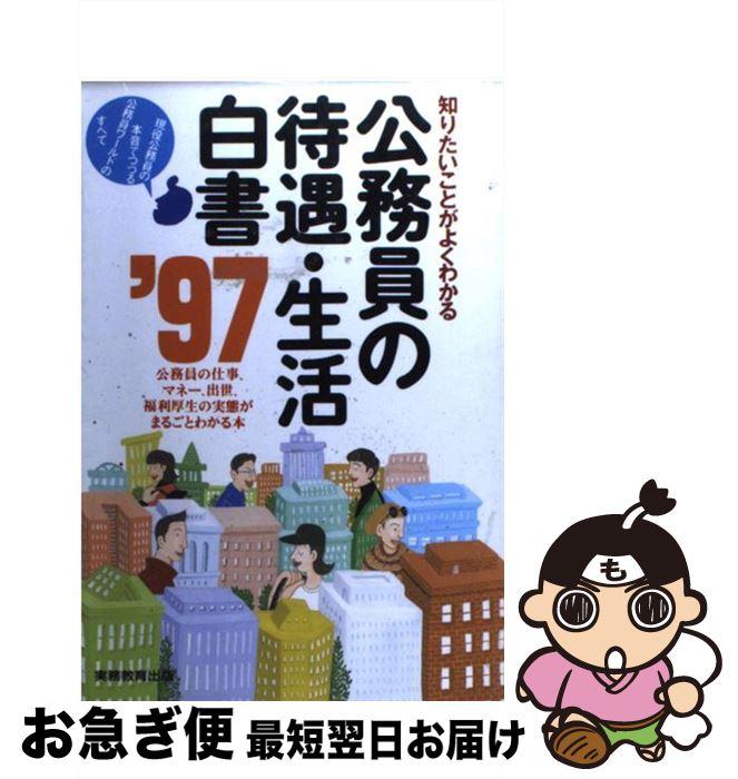【中古】 公務員の待遇・生活白書 知りたいことがよくわかる '97 / 実務教育出版 / 実務教育出版 [単行本]【ネコポス発送】