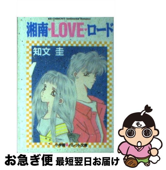 【中古】 湘南・love・ロード 1 / 知文 圭 / 小学館 [文庫]【ネコポス発送】