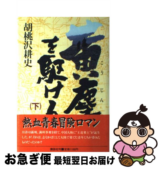 【中古】 黄塵を駆ける 下 / 胡桃沢 耕史 / 講談社 [単行本]【ネコポス発送】