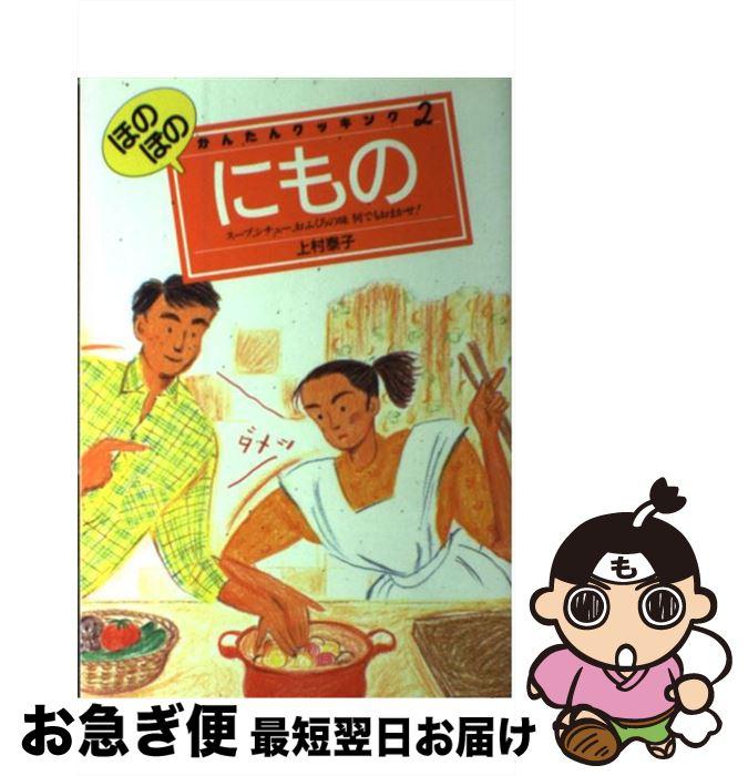 【中古】 ほのぼのにもの / 上村 泰子 / 永岡書店 [単行本]【ネコポス発送】