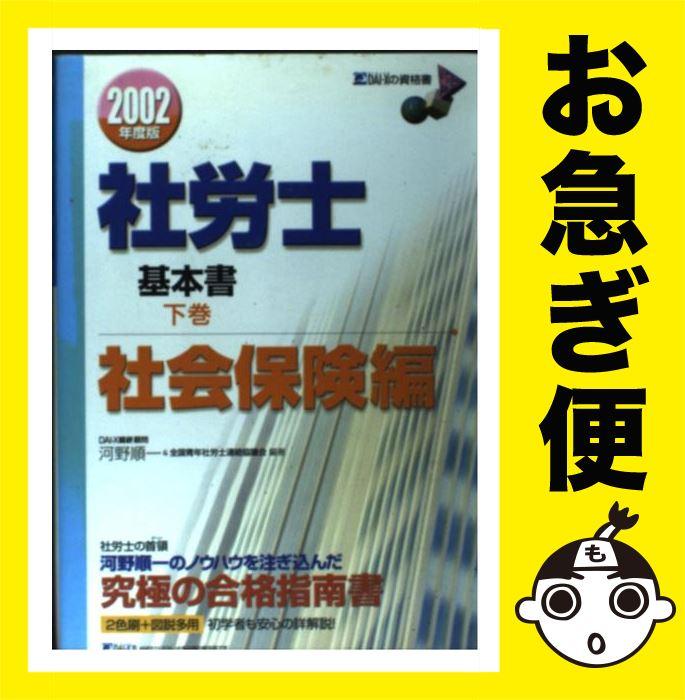 【中古】 社労士基本書 2002年度版 下巻(社会保険 / 河野 順一 / DAI‐X出版 [単行本]【ネコポス発送】