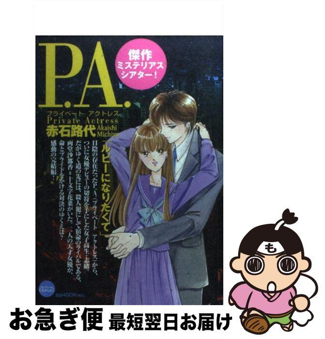 【中古】 P.A.(プライベートアクトレス) 7 / 赤石 路代 / 小学館 [コミック]【ネコポス発送】