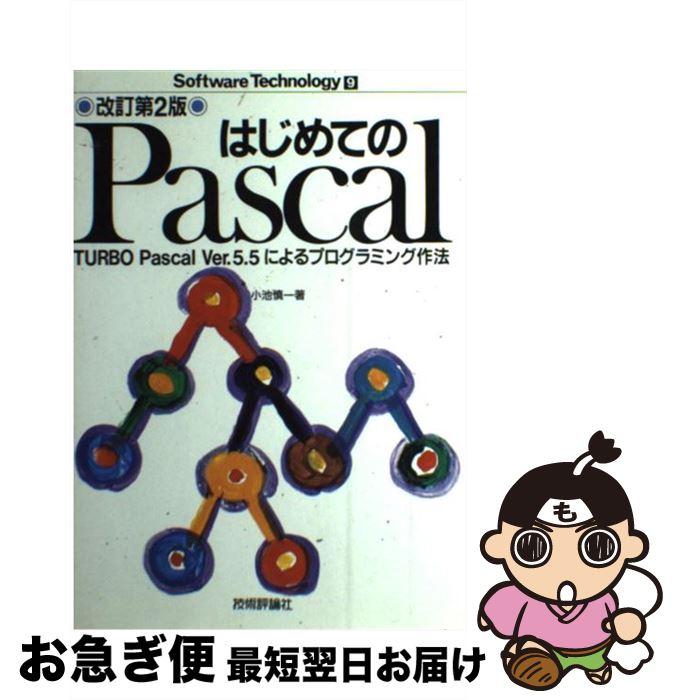 【中古】 はじめてのPascal TURBO Pascal Ver.5.5によるプロ 改訂第2版 / 小池 慎一 / 技術評論社 [単行本]【ネコポス発送】