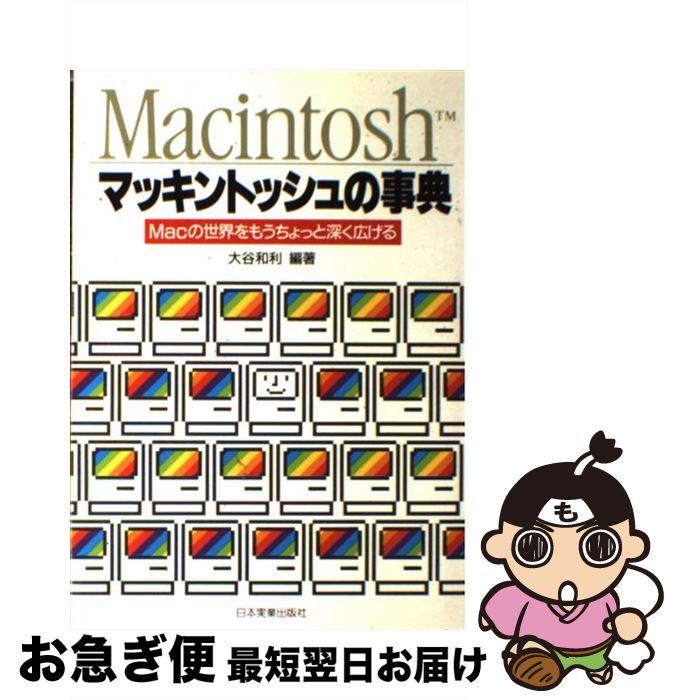 【中古】 マッキントッシュの事典 Macの世界をもうちょっと深く広げる / 大谷 和利 / 日本実業出版社 [単行本]【ネコポス発送】