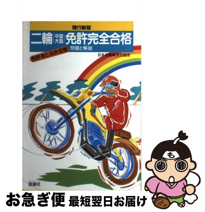 【中古】 二輪(中型・大型)免許完全合格 / 日本自動車文化協会 / 西東社 [単行本]【ネコポス発送】