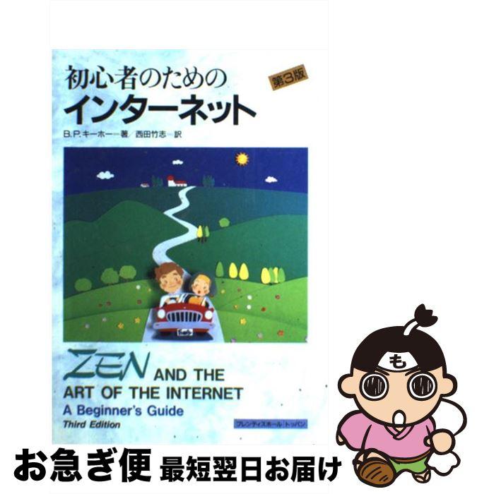 【中古】/ 初心者のためのインターネット// B.P. キーホー/ トッパン [単行本] B.P.【ネコポス発送】, MOAMOA:792c4939 --- rakuten-apps.jp