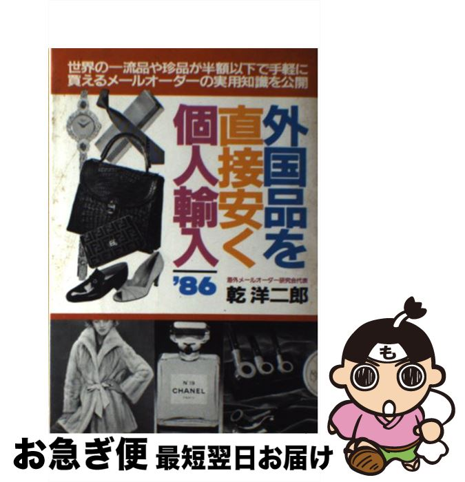 【中古】 外国品を直接安く個人輸入 1986年版 / 乾 洋二郎 / 青年書館 [単行本]【ネコポス発送】