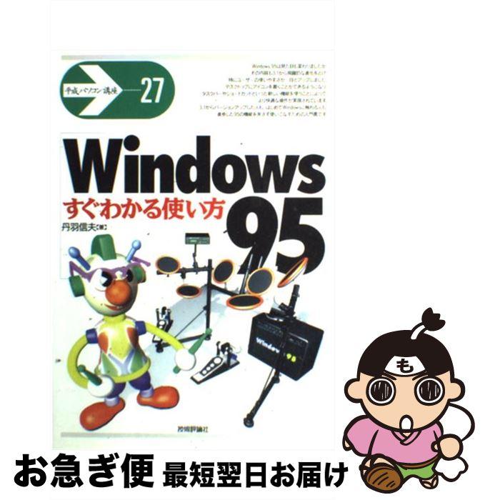 【中古】 Windows95すぐわかる使い方 / 丹羽 信夫 / 技術評論社 [単行本]【ネコポス発送】