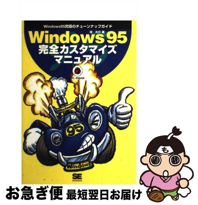 【中古】 Windows95完全カスタマイズマニュアル Windows95究極のチューンナップガイド / 堤 大介 / 翔泳社 [単行本]【ネコポス発送】