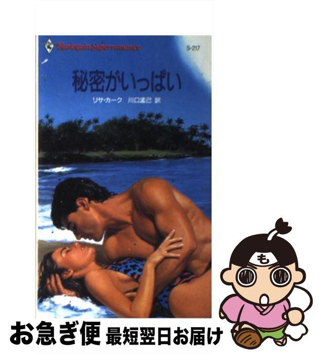 【中古】 秘密がいっぱい / リサ・カーク / ハーレクイン [新書]【ネコポス発送】