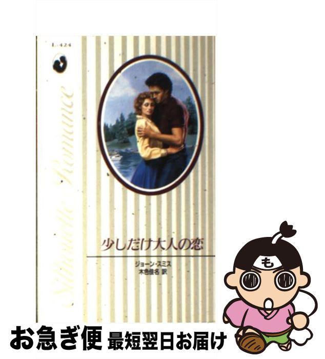 【中古】 少しだけ大人の恋 / ジョーン スミス / ハーレクイン [新書]【ネコポス発送】