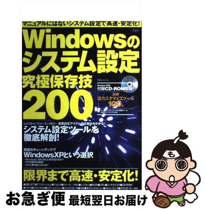 【中古】 Windowsのシステム設定究極保存技200 マニュアルにはないシステム設定で高速・安定化! / 宝島社 / 宝島社 [ムック]【ネコポス発送】
