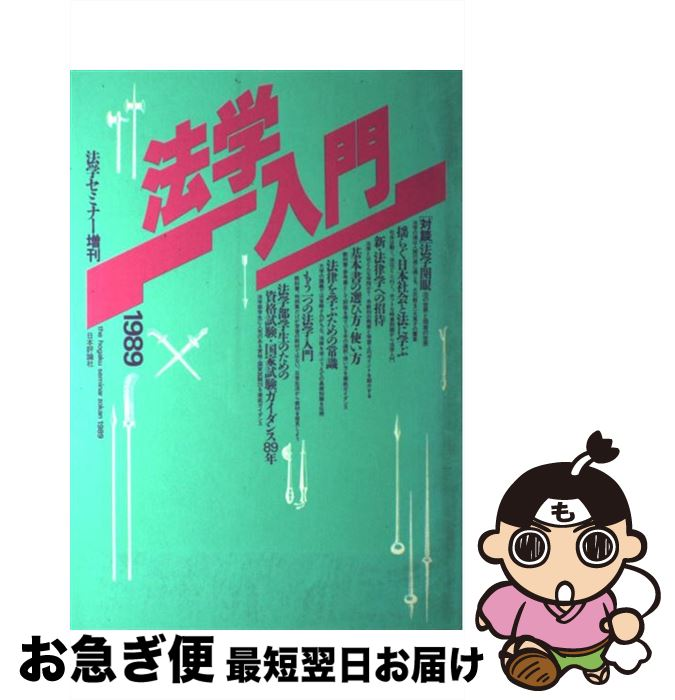 【中古】 法学入門 1989 / 日本評論社 / 日本評論社 [単行本]【ネコポス発送】