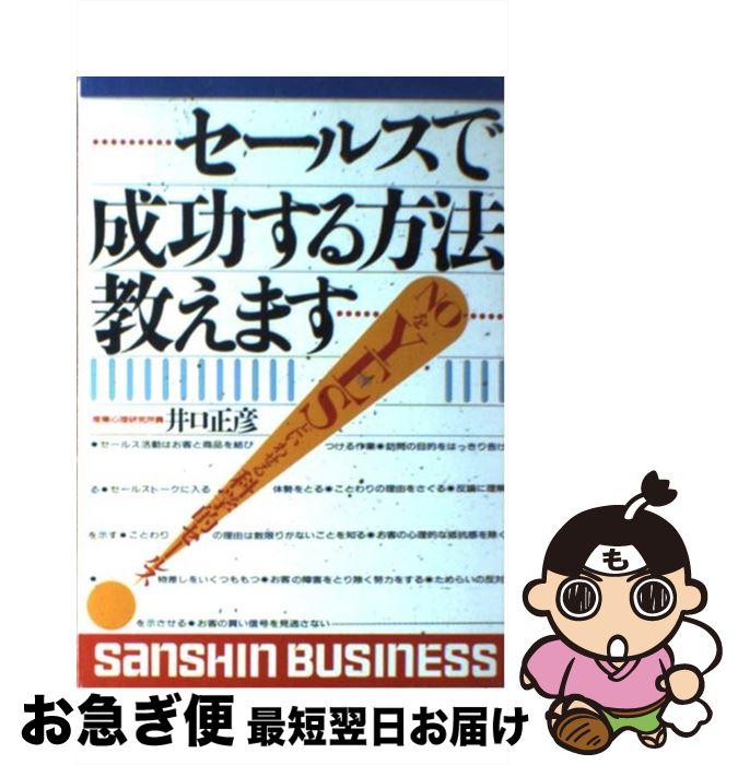 【中古】 セールスで成功する方法教えます / 井口 正彦 / 産心社 [単行本]【ネコポス発送】