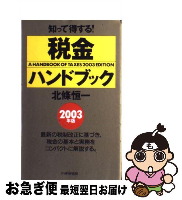 【中古】 税金ハンドブック 2003年版 / 北条 恒一 / PHP研究所 [単行本]【ネコポス発送】