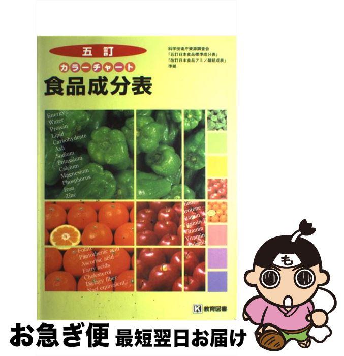 【中古】 五訂カラーチャート食品成分表 / 石井克枝 / 教育図書 [大型本]【ネコポス発送】