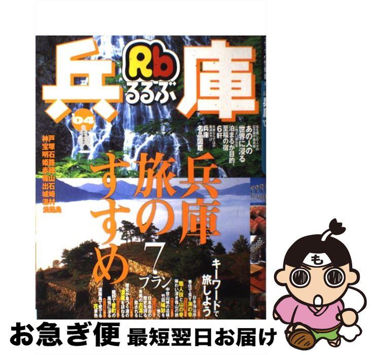 【中古】 るるぶ兵庫 '04 / JTB / JTB [ムック]【ネコポス発送】