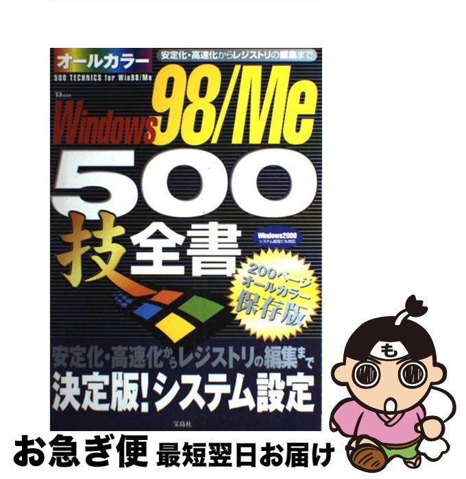 【中古】 Windows 98/Me 500技全書 オールカラー / 宝島社 / 宝島社 [ムック]【ネコポス発送】
