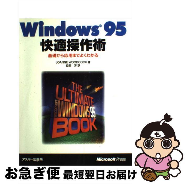 【中古】 Windows95快適操作術 基礎から応用までよくわかる / ジョアンヌ ウッドコック / アスキー [単行本]【ネコポス発送】